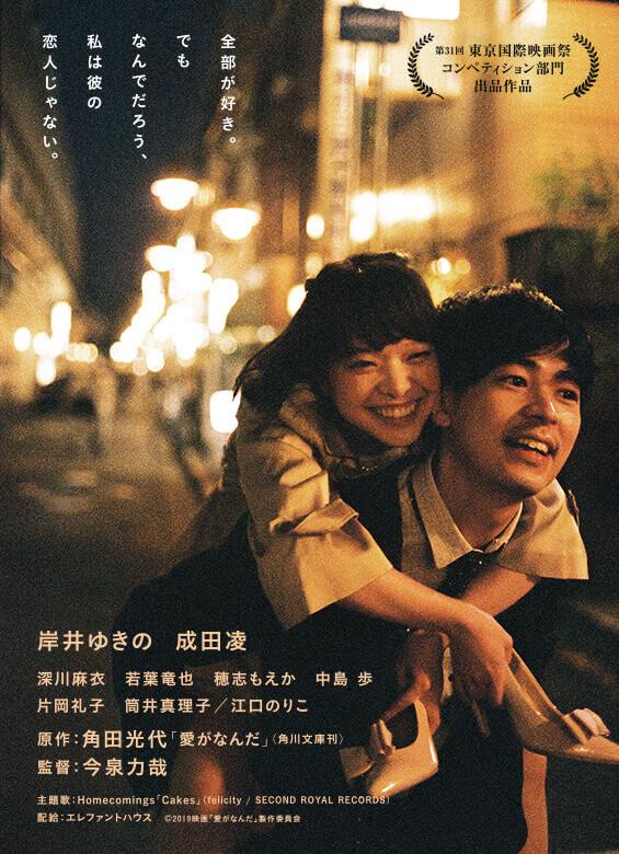 映画『愛がなんだ』ポスター画像