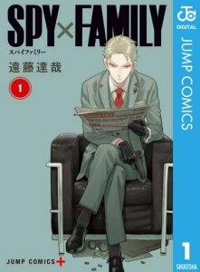 SPY×FAMILY(スパイファミリー)1巻画像