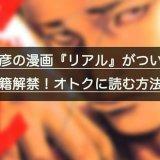 井上雄彦の名作漫画『リアル』が電子書籍解禁!オトクに読む方法を解説!トップ画像