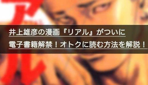 井上雄彦の名作漫画『リアル』が電子書籍解禁!オトクに読む方法を紹介!rar、zip、漫画村の代わり!