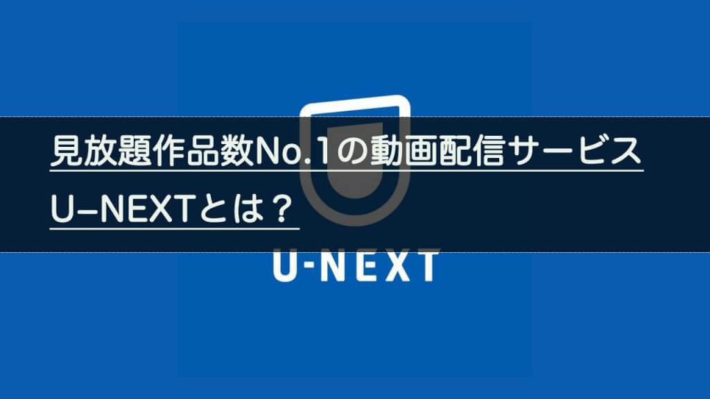 U-NEXTアイキャッチ画像