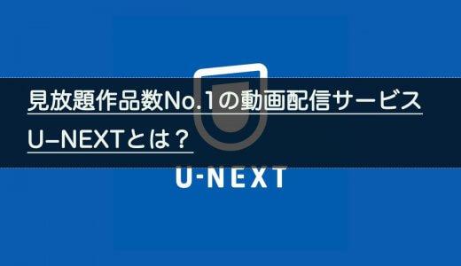 U-NEXTが見放題作品数No.1に!見放題動画が1番多い動画配信サービスを最新検証!
