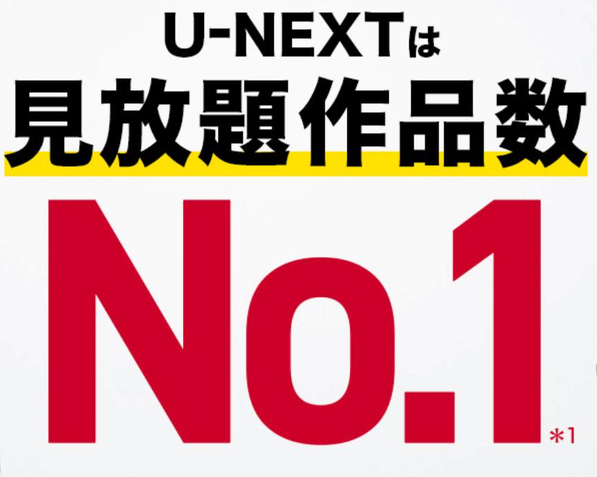 U-NEXTが見放題作品数No.1に