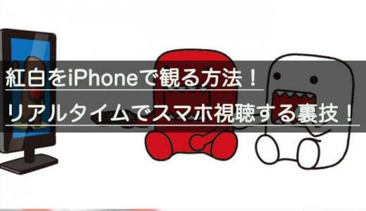 紅白歌合戦をiPhoneで観る方法!令和最初の紅白をリアルタイムでスマホで視聴する裏技!