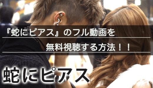『蛇にピアス』の動画を無料視聴!吉高由里子が裸で拘束、乳首出し大胆濡れ場を披露した話題作!