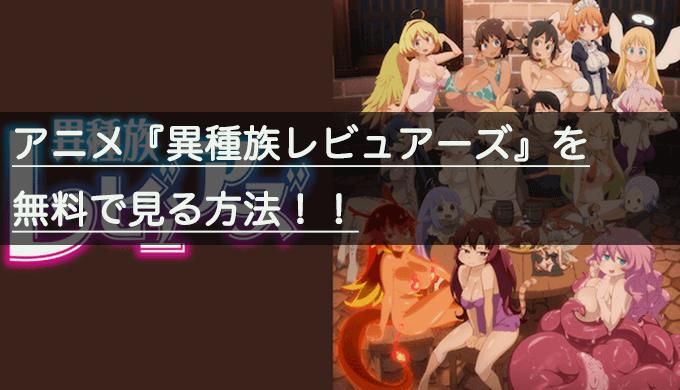 アニメ『異種族レビュアーズ』を無料視聴する方法画像