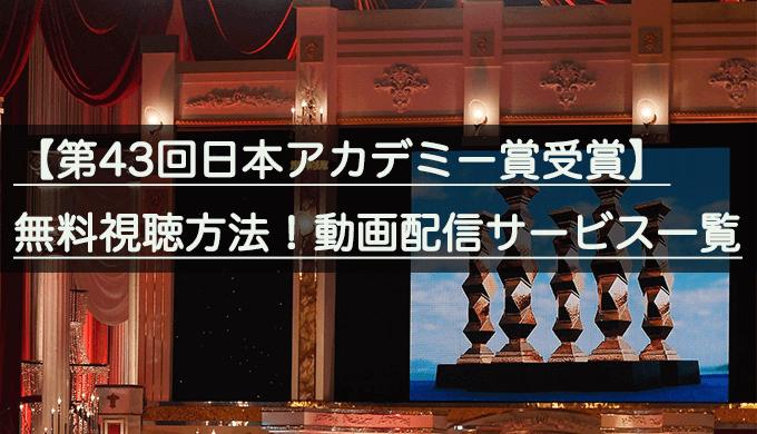 第43回日本アカデミー賞受賞作品を無料で観る方法! 地上波テレビ放送情報アイキャッチ画像