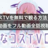 『えなコスTV』見逃し動画をフル動画全話(1話〜最終回)無料視聴する方法|えなこ