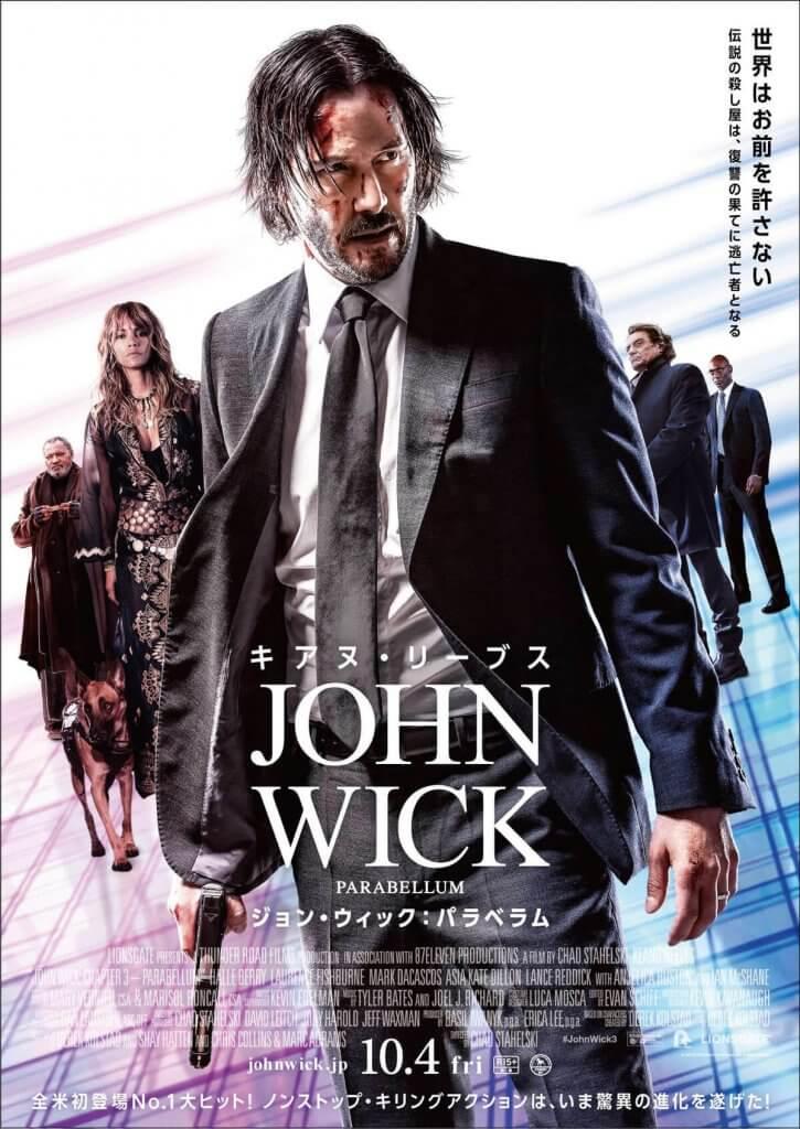映画『ジョン・ウィック:パラベラム』ポスター画像