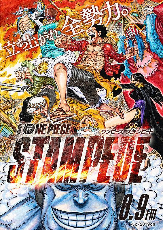 劇場版「ONE PIECE STAMPEDE」ポスター画像