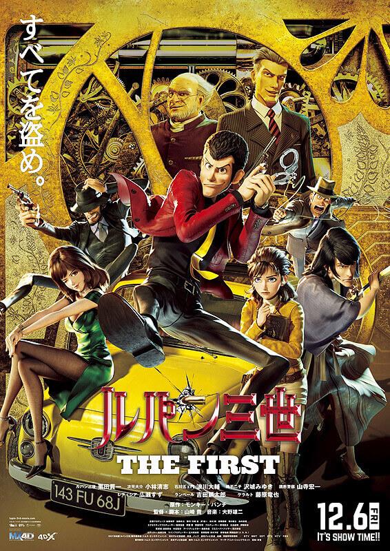 映画「ルパン三世 THE FIRST」ポスター画像