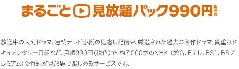 U-NEXTのNHKオンデマンド料金