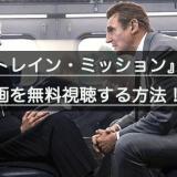『トレイン・ミッション』無料で動画を観る方法を徹底解説!